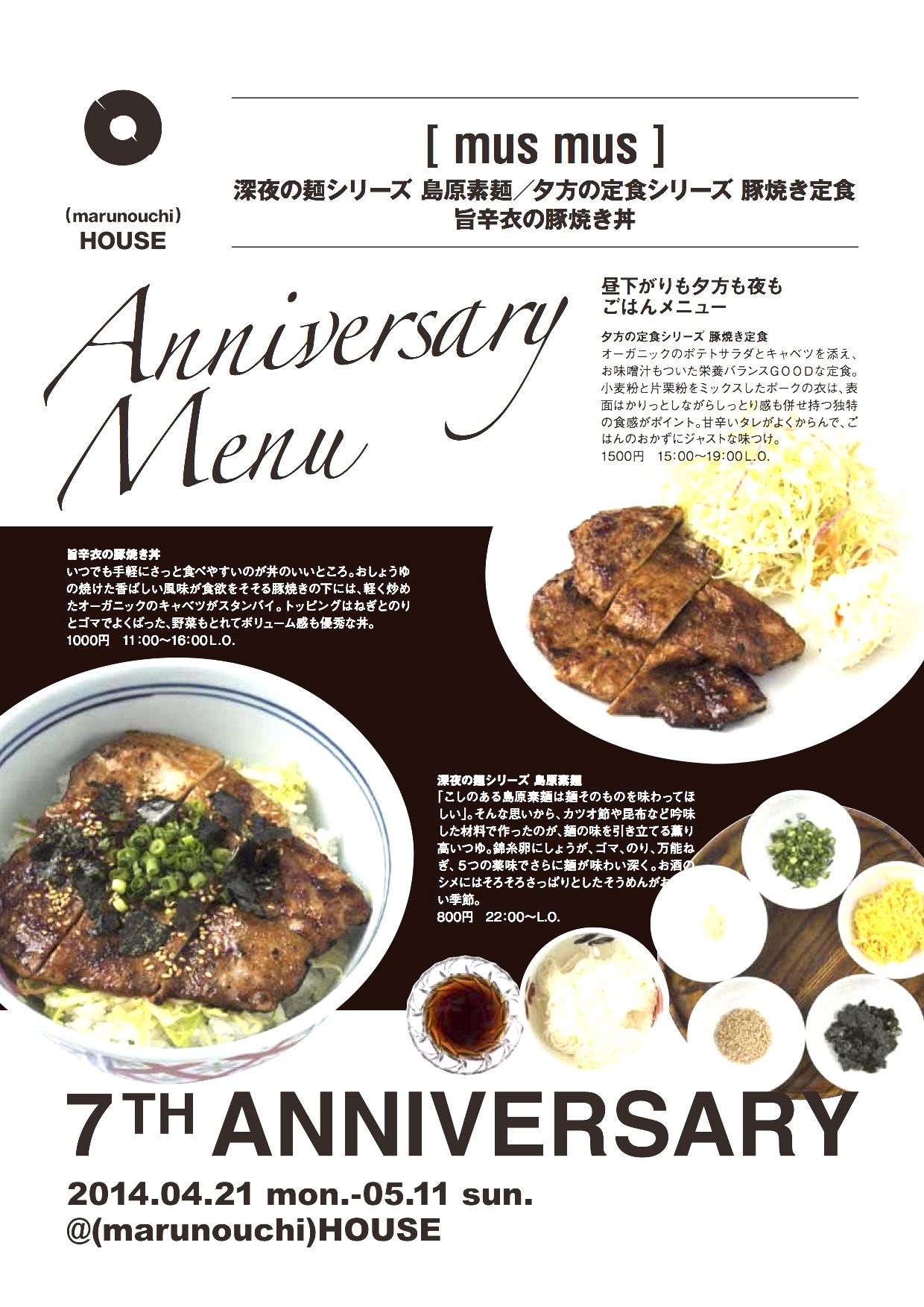 http://musmus.jp/musmus_event/7th_menu_04.jpg