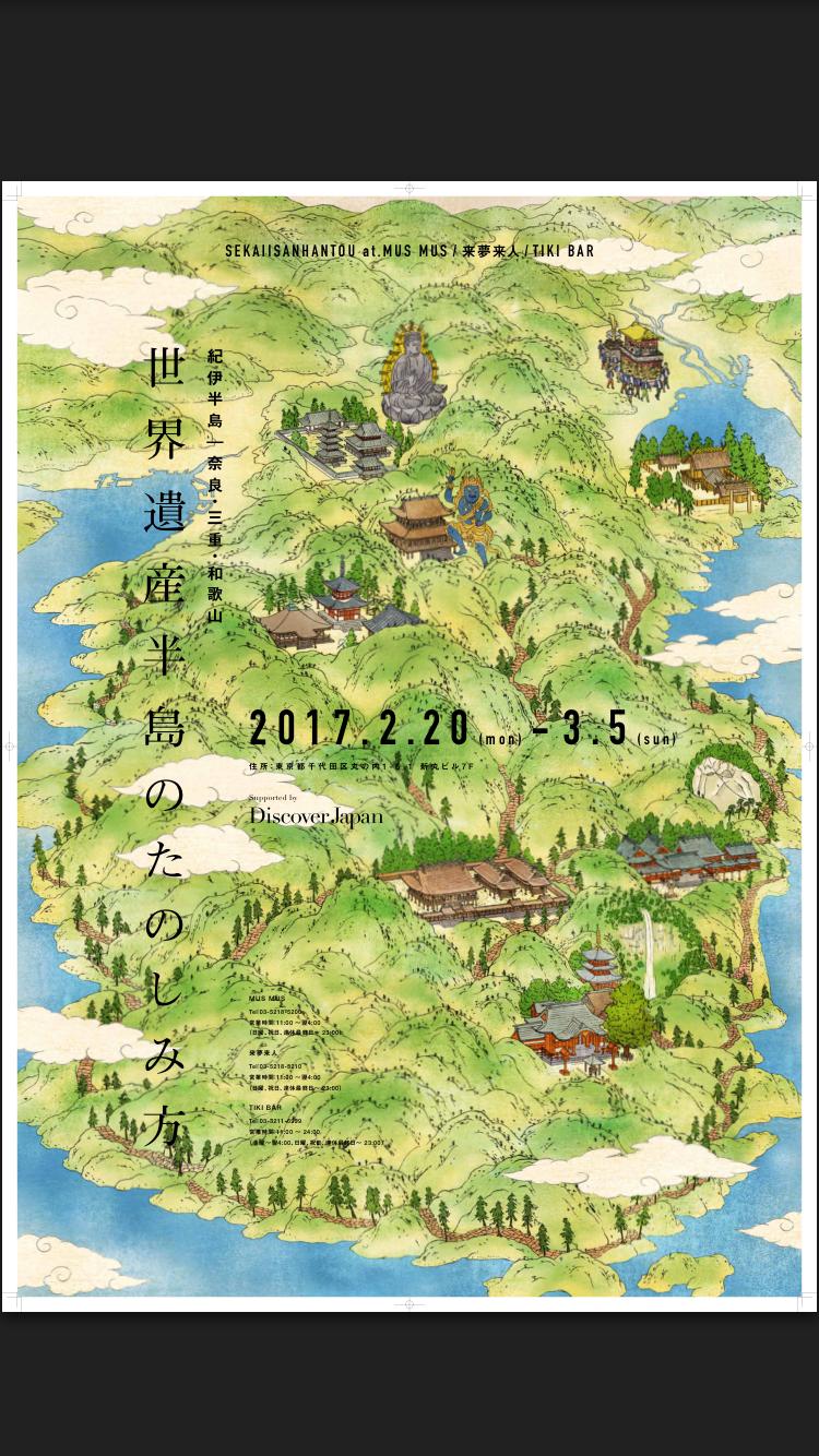 http://musmus.jp/musmus_event/File_000.png