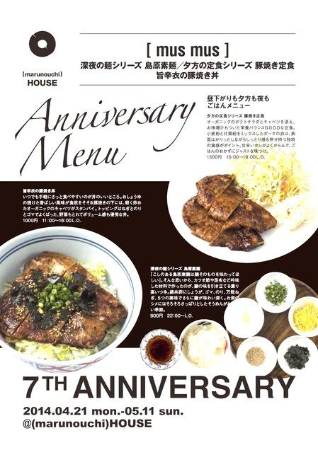 7th_menu_04.jpg