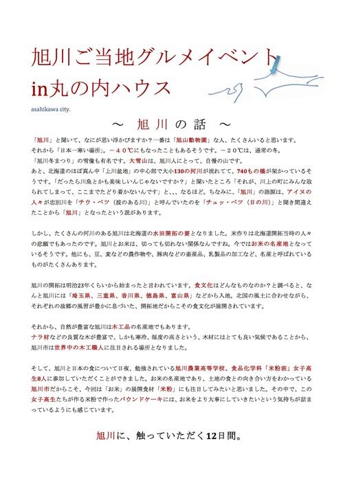 旭川 説明文.jpg