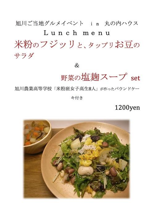 旭川ランチメニュー.jpg