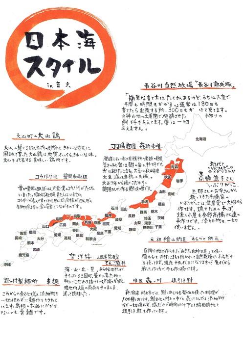 日本海スタイル裏.jpgのサムネイル画像